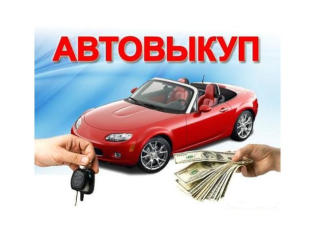продам  Автовыкуп любых автомобилей.  бу в Днепре (Днепропетровск)
