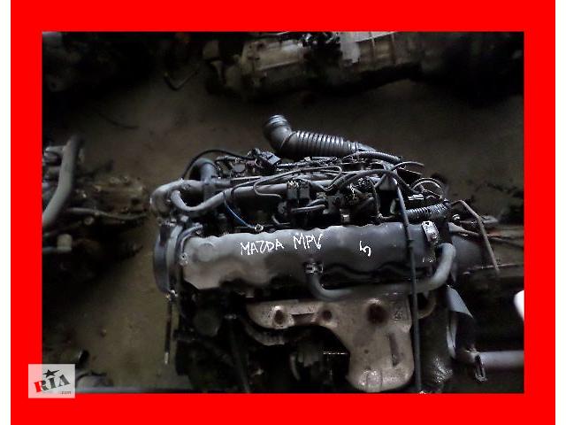 купить бу Б/у Двигатель Mazda MPV 2,5TD № WL в Стрые