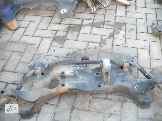 бу Б/у Подрамник Mitsubishi Outlander XL 2.4 в Киеве