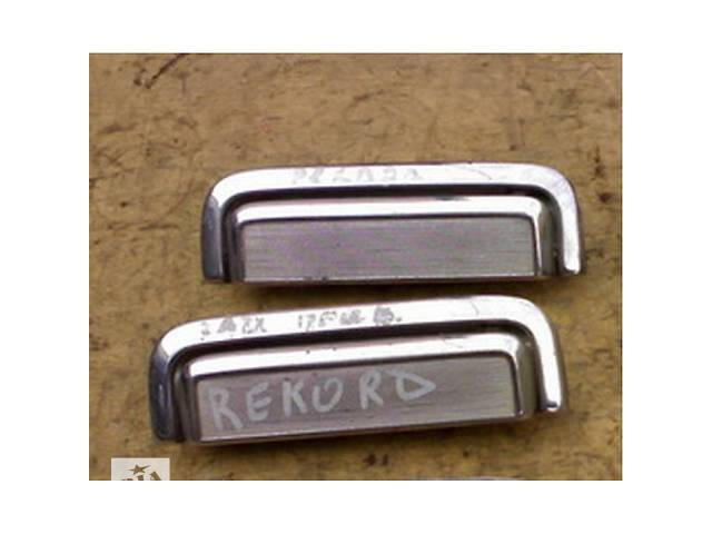 Б/у ручка двери для легкового авто Opel Rekord- объявление о продаже  в Сумах