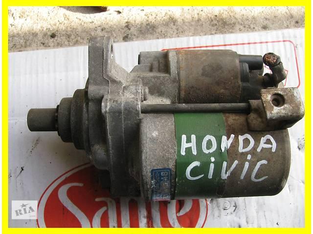 бу Б/у стартер/бендикс/щетки для легкового авто Honda Civic в Яворове (Львовской обл.)
