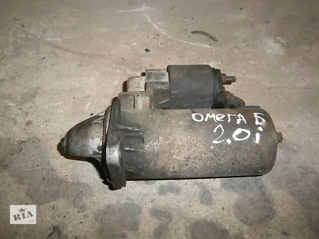 бу Б/у стартер/бендикс/щітки для седана Opel Omega B в Львове