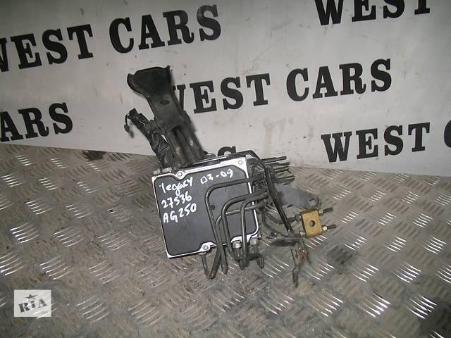 б/у Тормозная система АБС и датчики Легковой Subaru Legacy Outback 2006- объявление о продаже  в Луцке