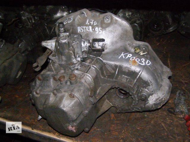 бу б/у АКПП и КПП КПП Легковой Opel Astra F 1.7D в Таврийске