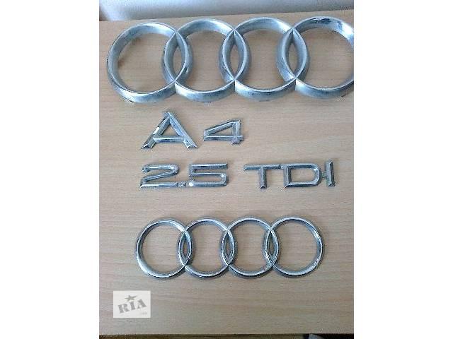 б/у Детали кузова Эмблема Легковой Audi A4- объявление о продаже  в Ковеле