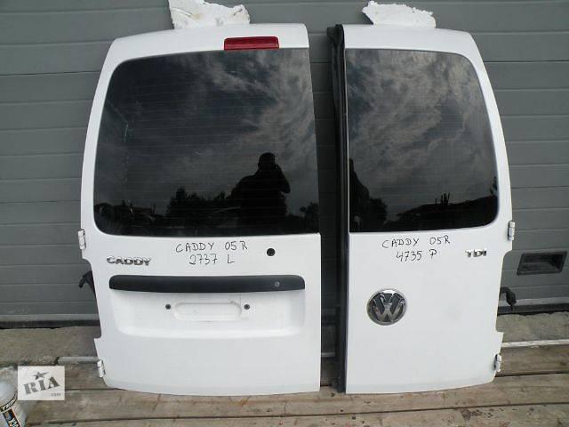 продам б/у Двери/багажник и компоненты Дверь задняя Volkswagen Caddy Кади бу в Львове