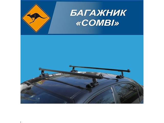 бу Багажник на крышу универсальный COMBI, COMBI аэро в Днепре (Днепропетровск)