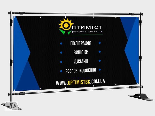Акция баннер от 139грн/м2 (печать фотозона печать баннера тент)- объявление о продаже   в Украине
