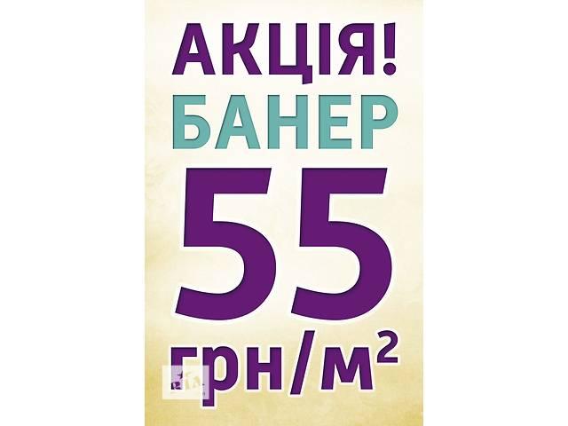 Баннер по суперцене- объявление о продаже   в Украине