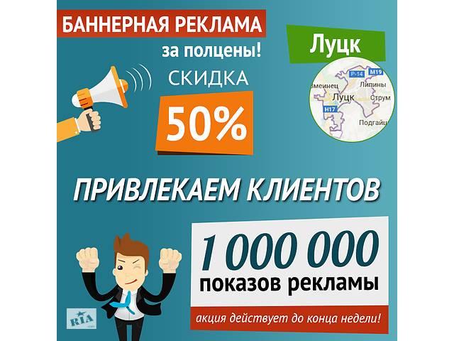 Баннерная реклама в Луцке, за полцены до конца недели!- объявление о продаже   в Украине