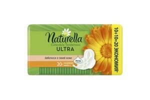 Гігієнічні прокладки Naturella Ultra Calendula Normal 20 шт (8001090586315)