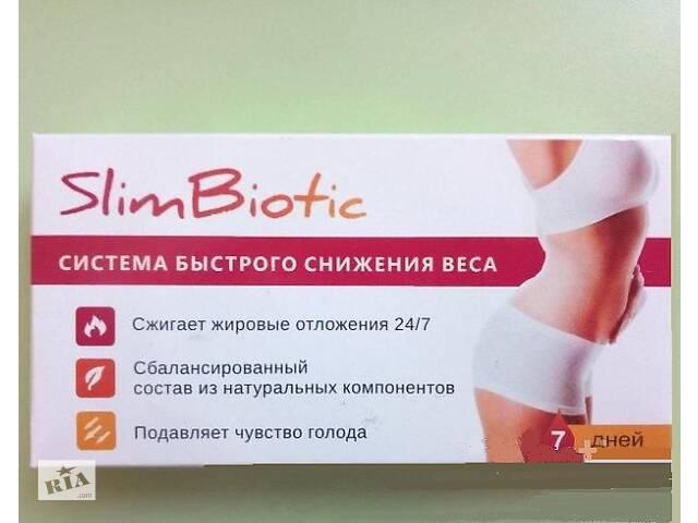 бу SlimBiotic - Комплекс для быстрого снижения веса (СлимБиотик) в Виннице