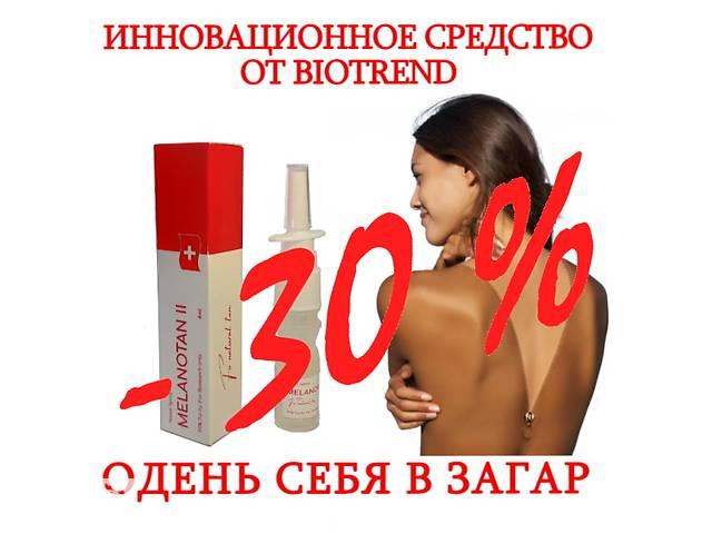 Спрей для загара Biotrend - Швейцария- объявление о продаже  в Киеве