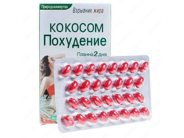 купить бу Таблетки для похудения кокосовое похудение, снижение аппетита 30 капс в Харькове
