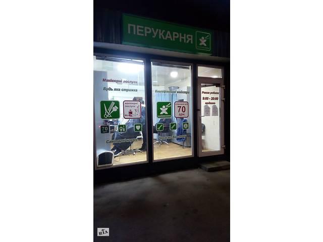 купить бу Запрошую на роботу майстра перукаря.  в Украине