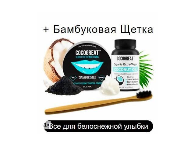 бу Зубной порошок Cocogreat для отбеливания зубов кокосовым углем,кокосовое масло и бамбуковая щетка SKL30-150551 в Киеве