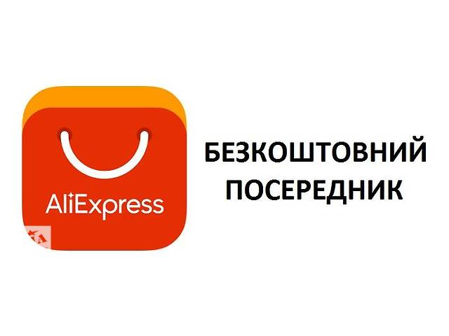 Бесплатно закажу любой товар с AliExpress, посредник- объявление о продаже   в Украине
