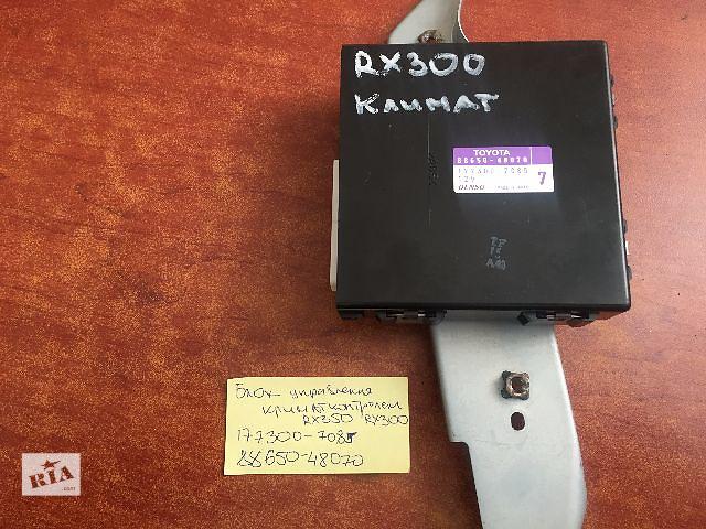 продам Блок управления климатконтролем  Lexus RX300  RX350  177300-7085   88650-48070 бу в Одессе