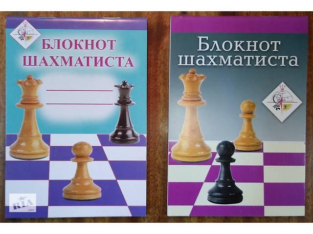 продам Блокнот шахматиста  А6  блокнот шахiста бу в Киеве