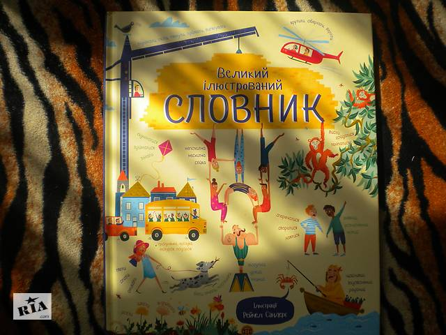 Большой иллюстрированный словарь на украинском- объявление о продаже  в Харькове