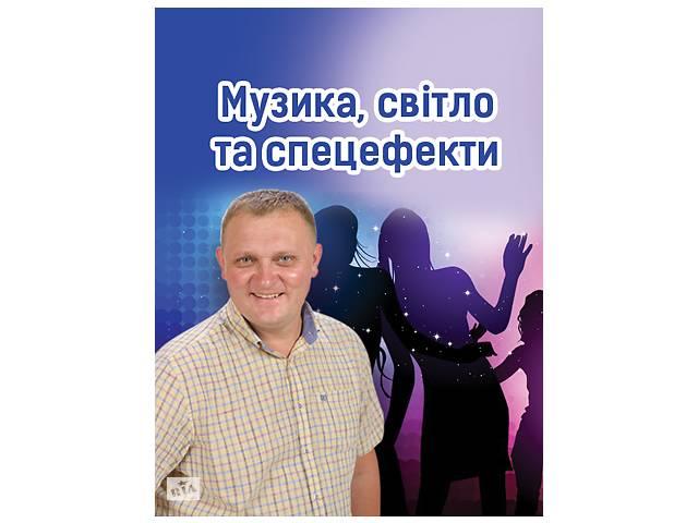 купить бу Боря Федорченко-жива музика, музине оформлення, світло та спец-ефекти в Київській области