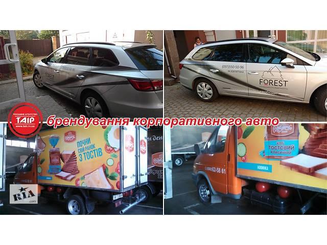продам Брендирование собственного авто - реклама на транспорте, транспортная реклама. бу в Ровно