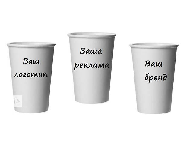 Брендирование стаканчиков- объявление о продаже   в Украине