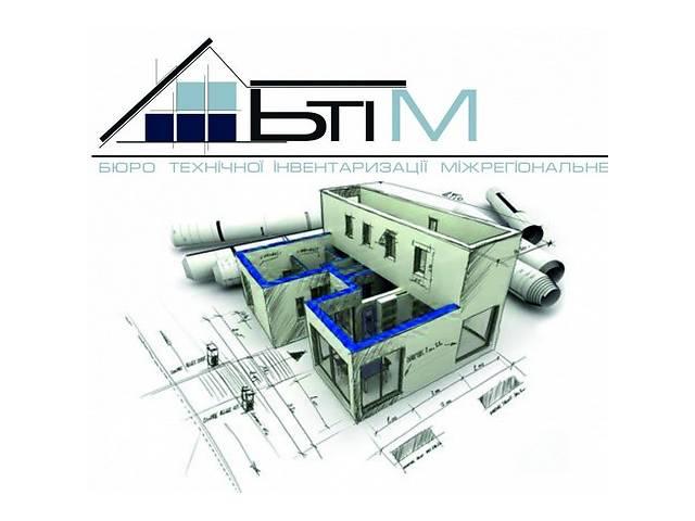 БТИ М, БТИ - Бюро технической инвентаризации межрегиональное- объявление о продаже   в Украине