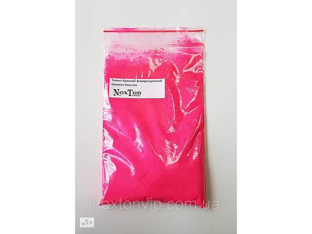 продам Флуоресцентный темно - красный пигмент Нокстон для приготовления краски. Фасовка - 100 грамм бу в Николаеве