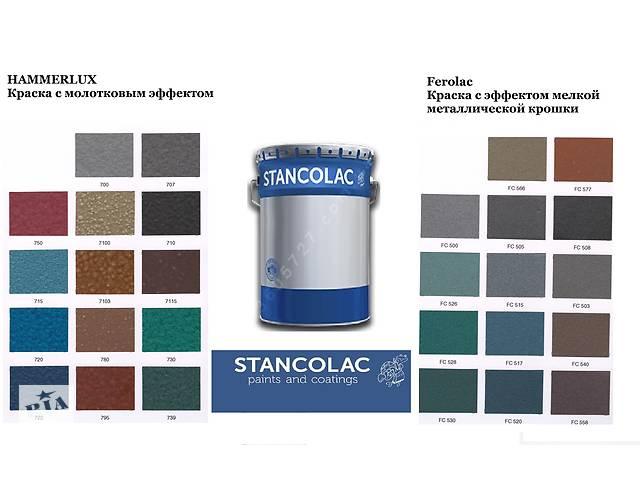 продам Краска FEROLAC (Феролак) с эффектом мелкой металлической крошки. бу в Киеве