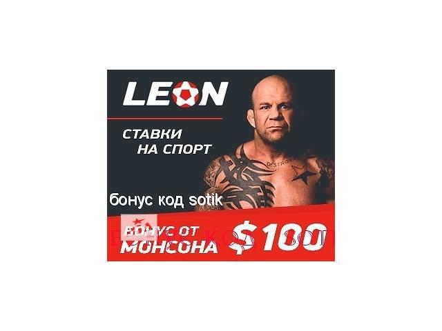 Букмекерская контора Леон дарит 100$ на первый депозит- объявление о продаже   в Украине
