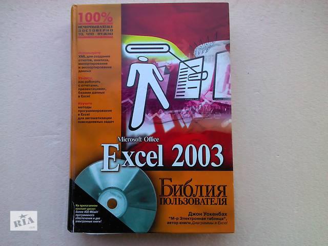 Библия пользователя Excel 2003+СD-ROM- объявление о продаже  в Киеве