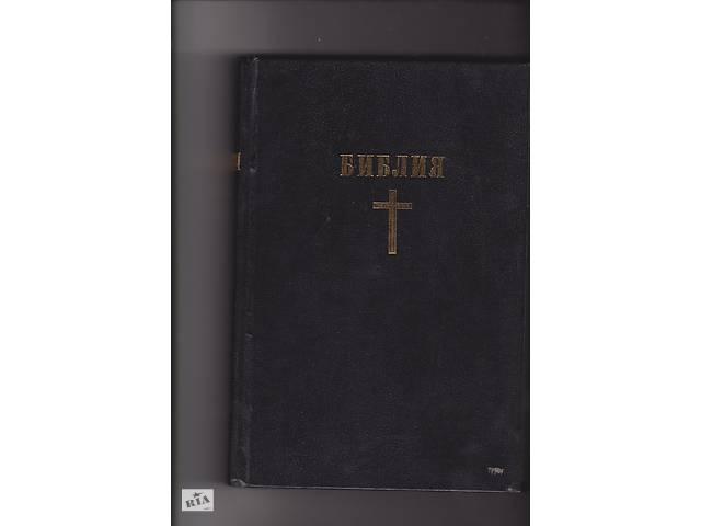бу Біблія  в Україні