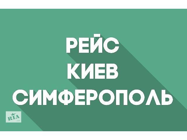 продам Автобус Киев – Симферополь бу  в Украине
