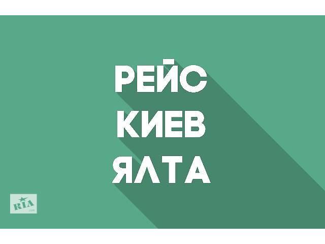 купить бу Автобус Киев – Ялта  в Украине