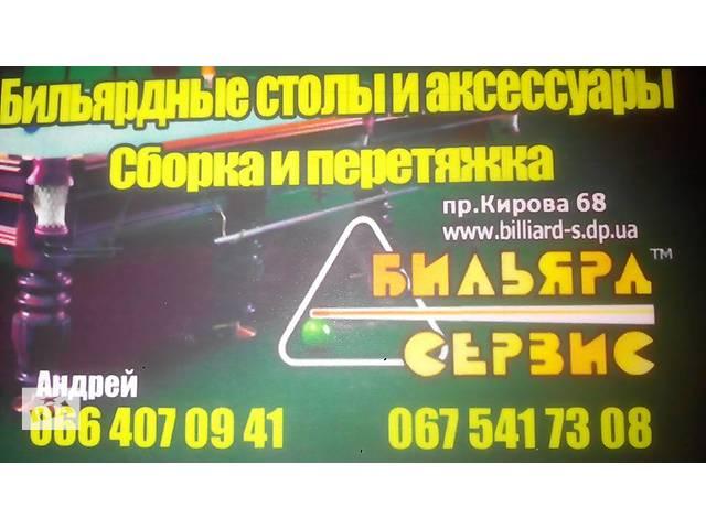 Бильярд. Бильярдные столы. Бильярдный стол Кадет- объявление о продаже  в Днепре (Днепропетровск)