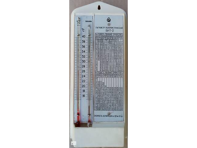 Гигрометр психрометрический ВИТ-2- объявление о продаже  в Новой Водолаге
