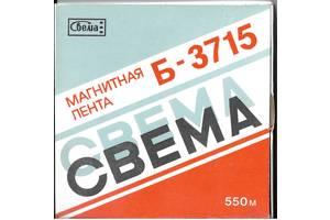 "Магнітна стрічка ""СВЕМА"" Б-3715 (550м). Нова"