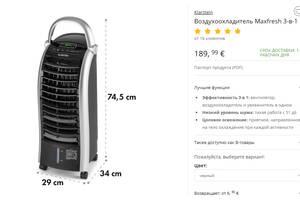 Мобільний кондиціонер охолоджувач повітря KLARSTEIN ONECONCEPT .Різні моделі,читайте оголошення