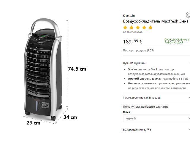 бу Мобільний кондиціонер охолоджувач повітря KLARSTEIN ONECONCEPT .Різні моделі,читайте оголошення в Києві