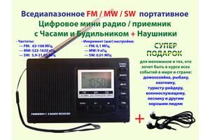 Вседиапазонное портативное Цифровое мини радио / приемник FM / MW / SW, с LCD-дисплеем, Часами и Будильником + Наушники