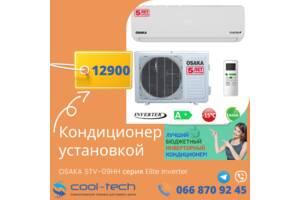 Инверторный кондиционер до 30м2 + установка, 12900грн, гарантия 5лет