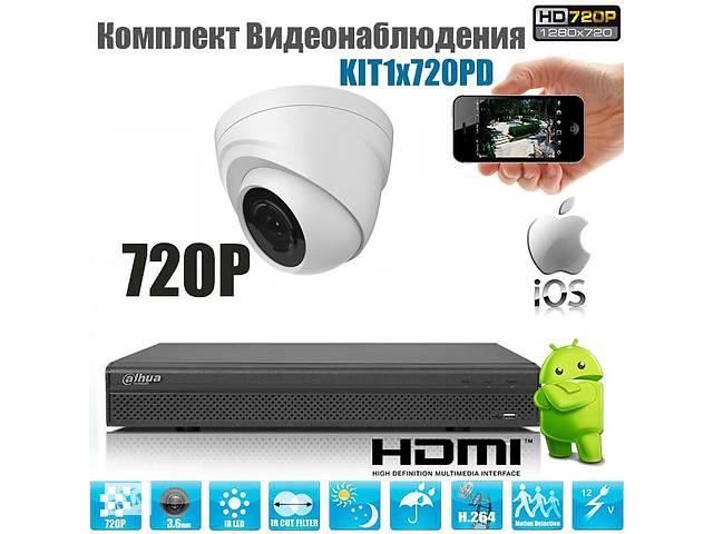 бу Бюджетные комплекты видеонаблюдения с высоким HD качеством записи  в Украине