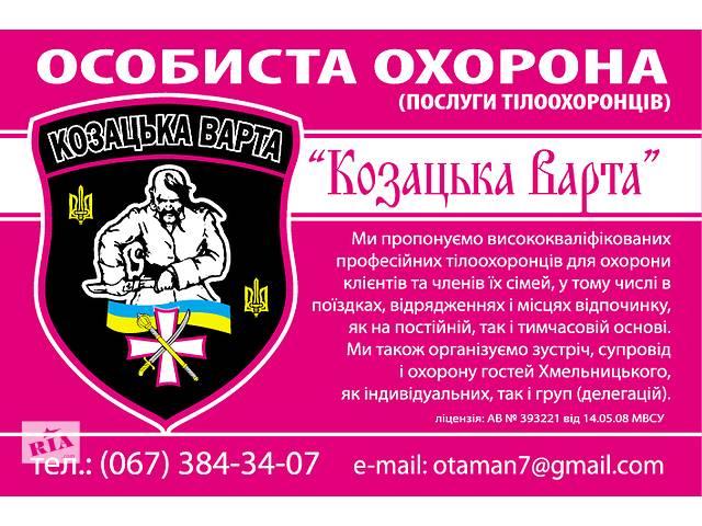 продам частная охрана (услуги телохранителя) бу в Хмельницком