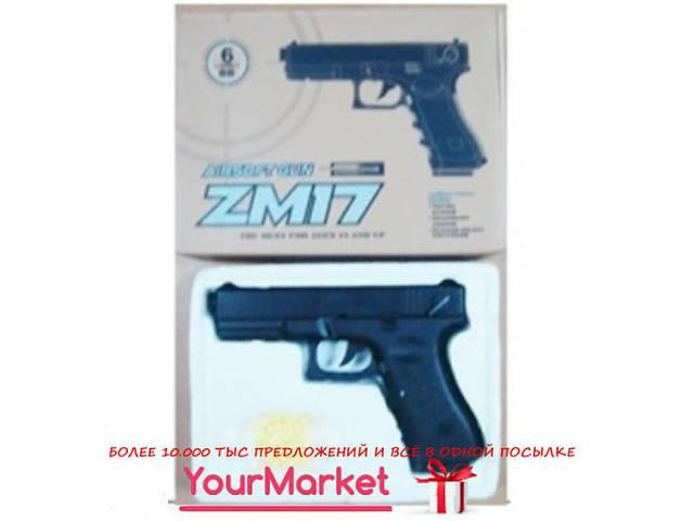 продам Пистолет метал ZM17  пульки в кор.23,5*17*5,5см бу в Чернигове