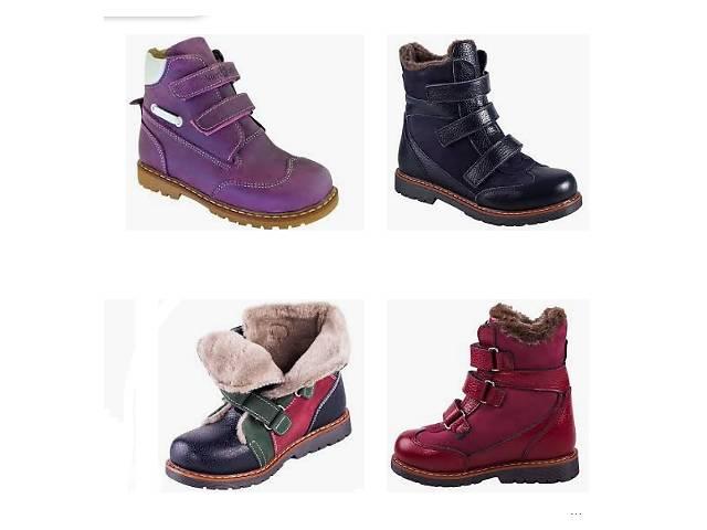 Зимние Ортопедические Ботинки Кожанные на натуральном меху