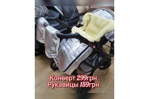 Акция! Комплект: конверт и рукавицы в коляску (санки)