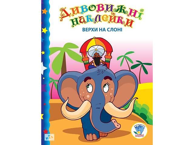 """купить бу Книга. Серія: Дивовижні наклейки """"Верхи на слоні"""" 402436 в Одессе"""