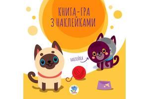 """Книга. Серия: Книга аппликаций """"Коты"""" 403242"""