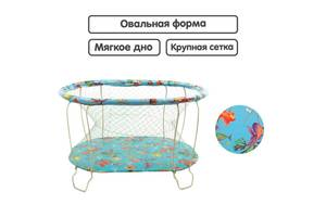Манеж Морское дно, голубой, овальный, мягкое дно, крупная сетка SKL11-180631